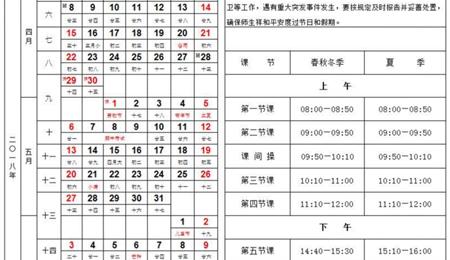 2017-2018学年度第二学期校历
