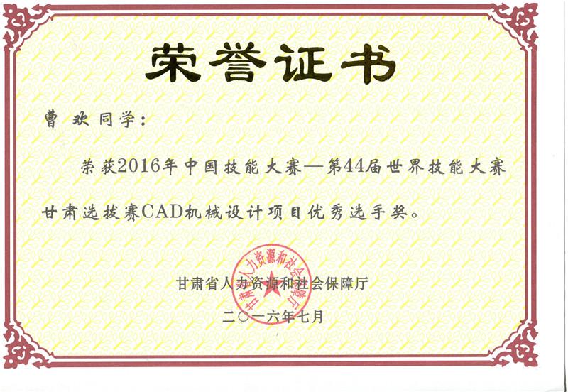 2016年中国技大赛甘肃选拔赛CAD机械设计拓者吧室内设计模型图片