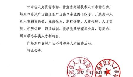 甘肃省人力资源市场、甘肃省高新技术人才市场迁址公告
