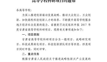 甘肅省教育廳關于申報2017年度甘肅省高等學校科研項目的通知