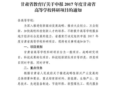 甘肃省教育厅关于申报2017年度甘肃省高等学校科研项目的通知