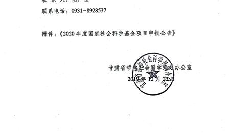 轉發中共武威市委宣傳部《關于做好甘肅省2020年度國家社科基金項目申報工作的通知》