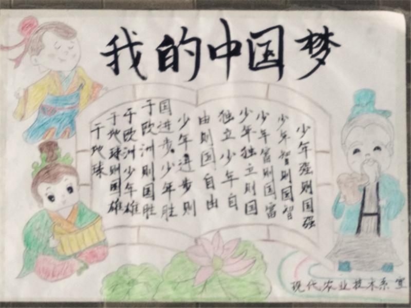 """现代农业技术系举办2018年""""我的中国梦"""" 经典爱国诗词"""