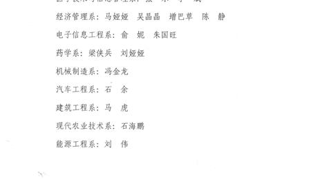 """甘肅省高校""""三好學生""""拟定人員的公示"""