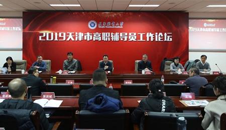 學院參加2019年天津市高職輔導員工作論壇