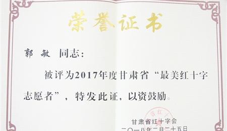 """学院学生荣获""""甘肃省最美红十字志愿者""""荣誉称号"""