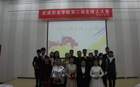 第二届学生风采主持人大赛成功举办