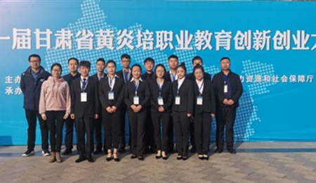 學院在第一屆甘肅省黃炎培職業教育創新創業大賽中獲得優異成績