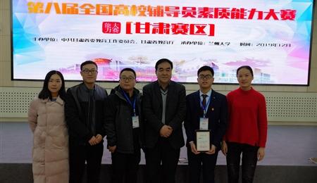 熱烈祝賀我院輔導員朱建偉在第八屆全國高校輔導員素質能力大賽(甘肅賽區)中喜獲佳績