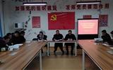 """電子信息工程系黨總支召開""""不忘初心、牢記使命""""主題教育總結會議"""